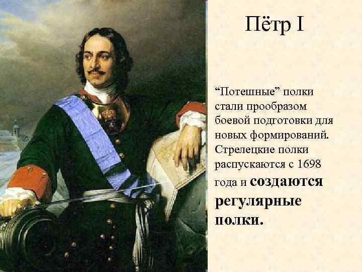"""Пётр I """"Потешные"""" полки стали прообразом боевой подготовки для новых формирований. Стрелецкие полки распускаются"""
