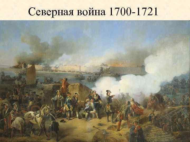 Северная война 1700 -1721