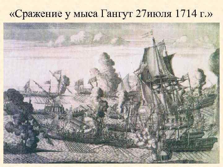 «Сражение у мыса Гангут 27 июля 1714 г. »