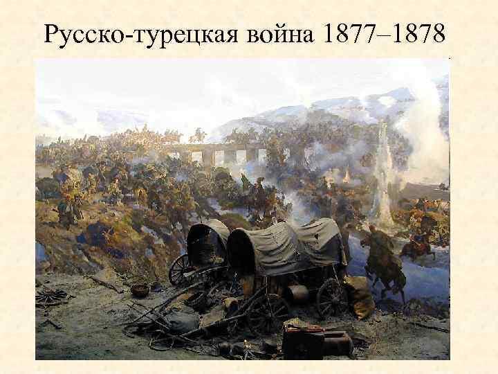 Русско-турецкая война 1877– 1878