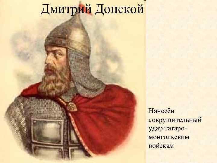 Дмитрий Донской Нанесён сокрушительный удар татаромонгольским войскам