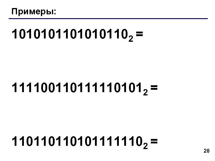 Примеры: 1010101102 = 1111001101111101012 = 1101101101011111102 = 28