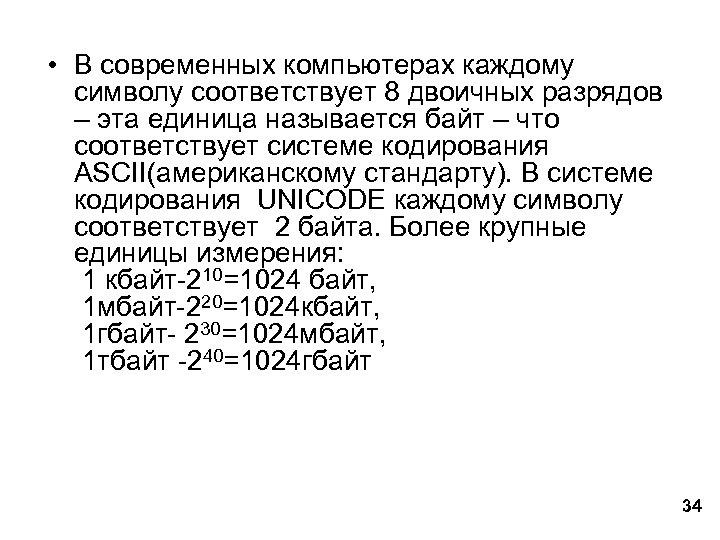 • В современных компьютерах каждому символу соответствует 8 двоичных разрядов – эта единица