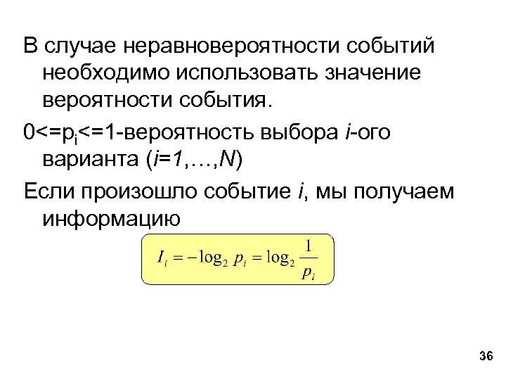 В случае неравновероятности событий необходимо использовать значение вероятности события. 0<=pi<=1 -вероятность выбора i-ого варианта