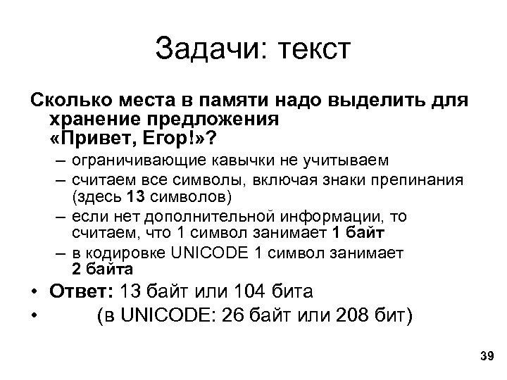 Задачи: текст Сколько места в памяти надо выделить для хранение предложения «Привет, Егор!» ?
