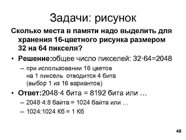 Задачи: рисунок Сколько места в памяти надо выделить для хранения 16 -цветного рисунка размером