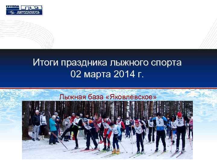 Итоги праздника лыжного спорта 02 марта 2014 г. Лыжная база «Яковлевское»
