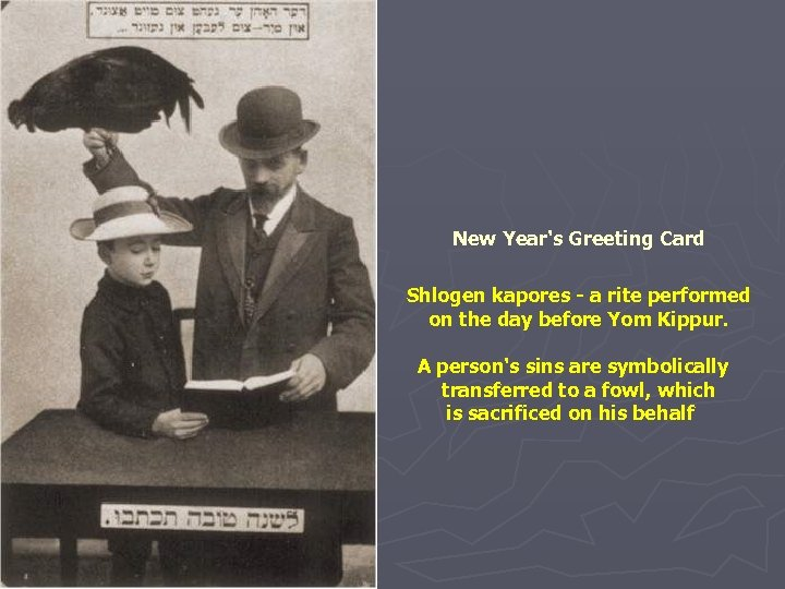 New Year's Greeting Card Shlogen kapores - a rite performed on the day before