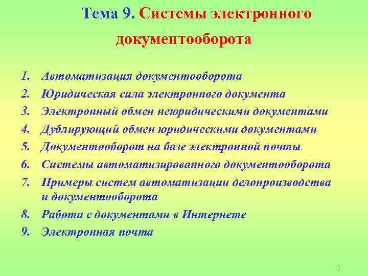 Тема 9. Системы электронного документооборота 1. 2. 3. 4. 5. 6. 7. Автоматизация документооборота