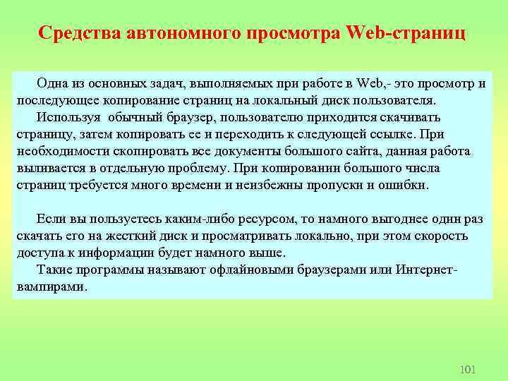 Средства автономного просмотра Web-страниц Одна из основных задач, выполняемых при работе в Web, -