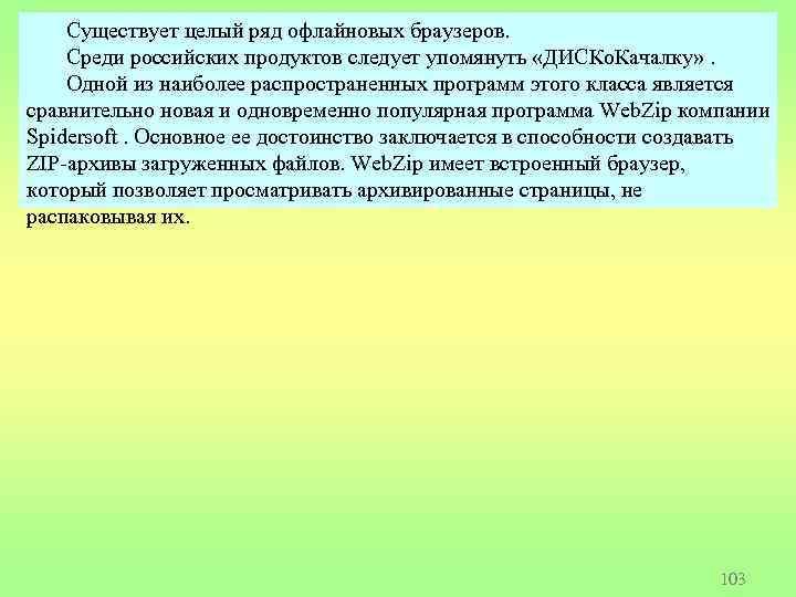 Существует целый ряд офлайновых браузеров. Среди российских продуктов следует упомянуть «ДИСКо. Качалку» . Одной