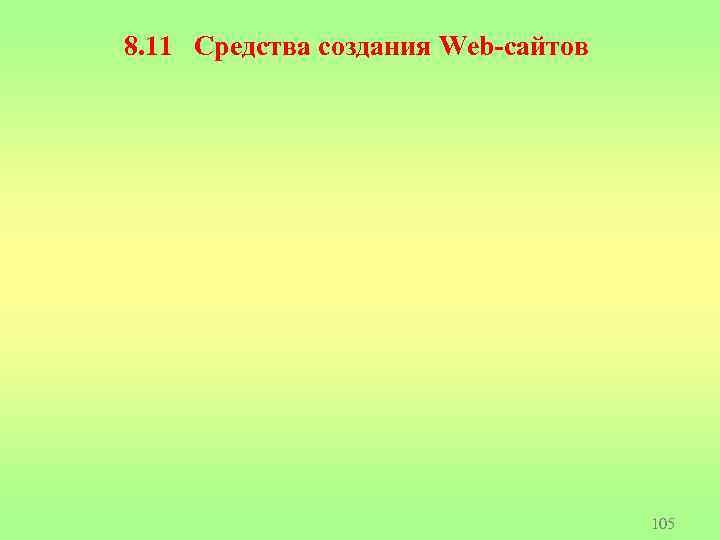 8. 11 Средства создания Web-сайтов 105