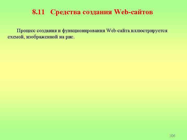 8. 11 Средства создания Web-сайтов Процесс создания и функционирования Web-сайта иллюстрируется схемой, изображенной на