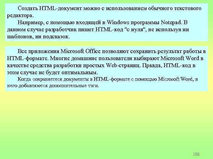 Создать HTML-документ можно с использованием обычного текстового редактора. Например, с помощью входящей в Windows