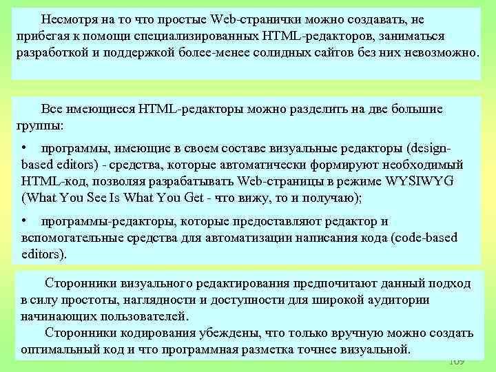 Несмотря на то что простые Web-странички можно создавать, не прибегая к помощи специализированных HTML-редакторов,