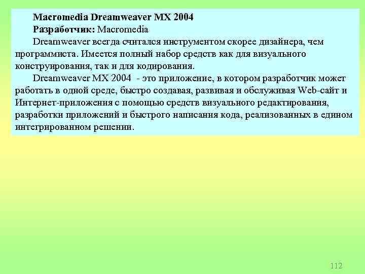 Macromedia Dreamweaver MX 2004 Разработчик: Macromedia Dreamweaver всегда считался инструментом скорее дизайнера, чем программиста.