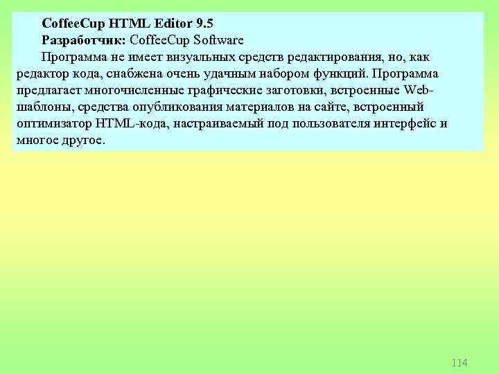 Coffee. Cup HTML Editor 9. 5 Разработчик: Coffee. Cup Software Программа не имеет визуальных