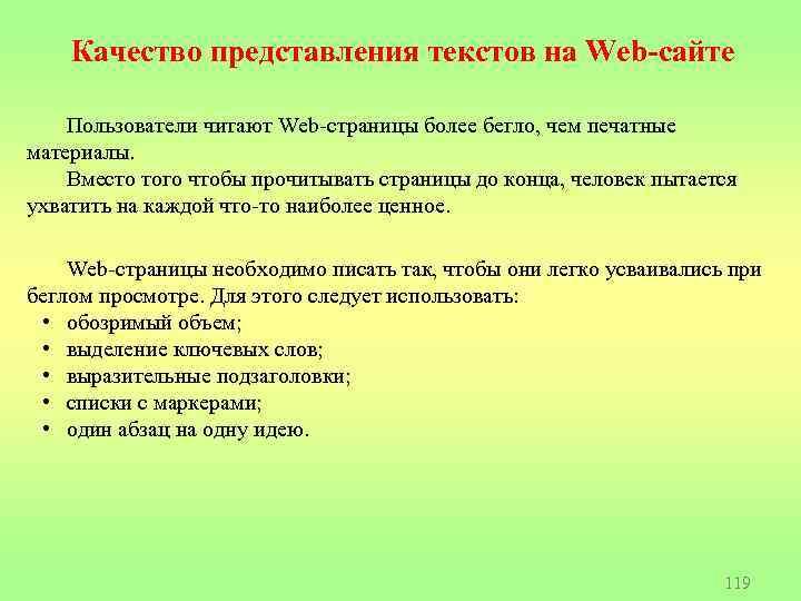 Качество представления текстов на Web-сайте Пользователи читают Web-страницы более бегло, чем печатные материалы. Вместо