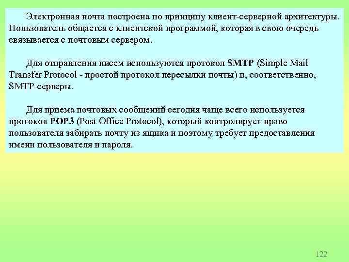 Электронная почта построена по принципу клиент-серверной архитектуры. Пользователь общается с клиентской программой, которая в