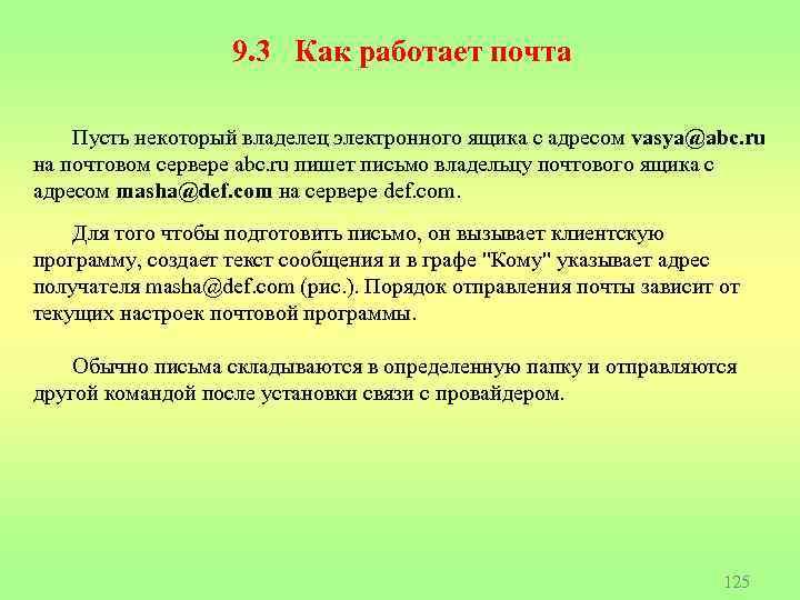 9. 3 Как работает почта Пусть некоторый владелец электронного ящика с адресом vasya@abc. ru