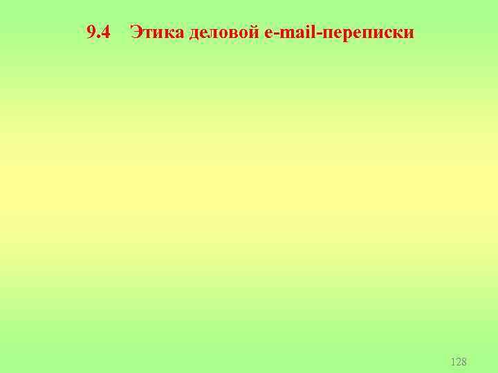 9. 4 Этика деловой e-mail-переписки 128