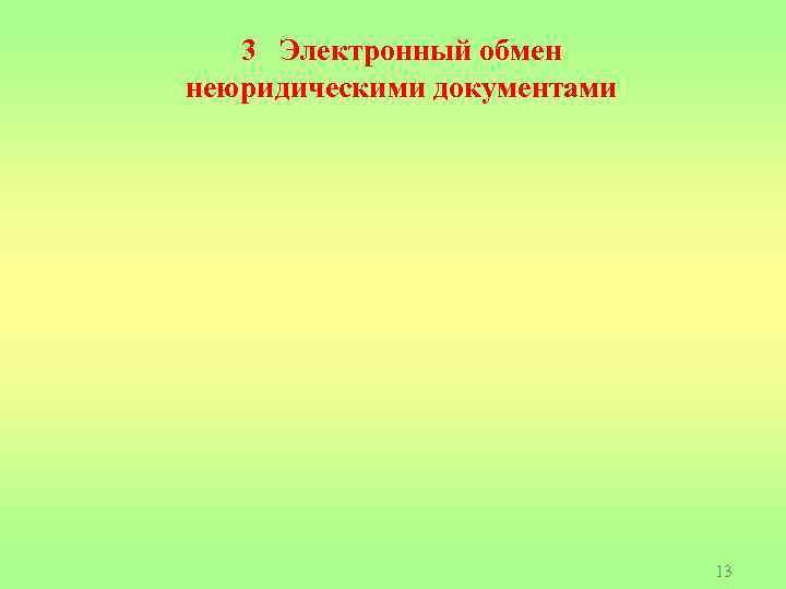 3 Электронный обмен неюридическими документами 13