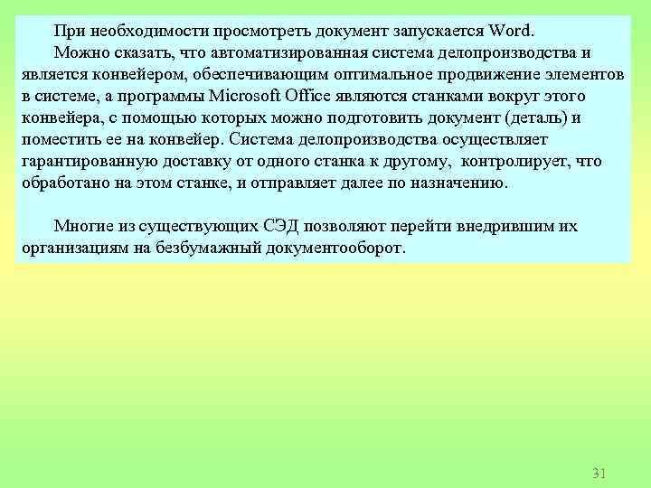 При необходимости просмотреть документ запускается Word. Можно сказать, что автоматизированная система делопроизводства и является