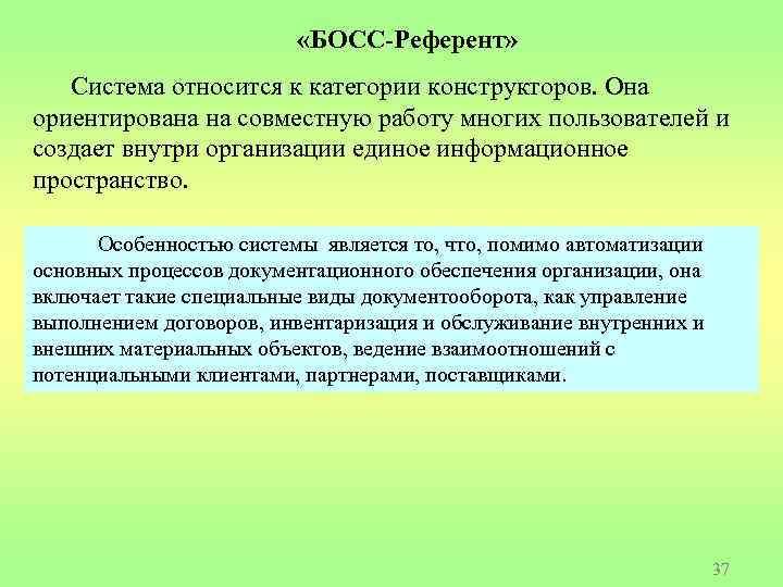 «БОСС-Референт» Система относится к категории конструкторов. Она ориентирована на совместную работу многих пользователей