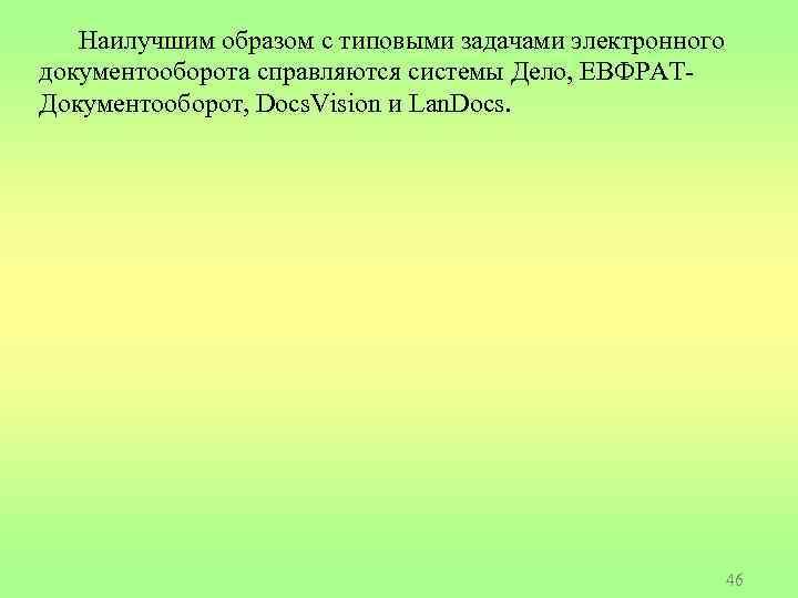 Наилучшим образом с типовыми задачами электронного документооборота справляются системы Дело, ЕВФРАТДокументооборот, Docs. Vision и