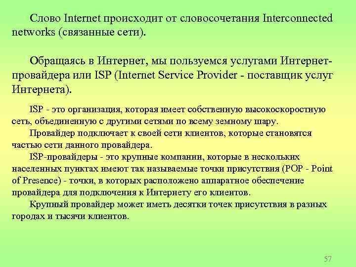 Слово Internet происходит от словосочетания Interconnected networks (связанные сети). Обращаясь в Интернет, мы пользуемся