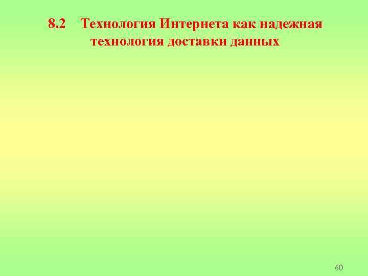 8. 2 Технология Интернета как надежная технология доставки данных 60