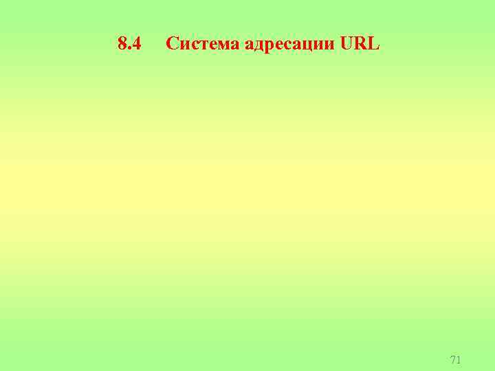 8. 4 Система адресации URL 71