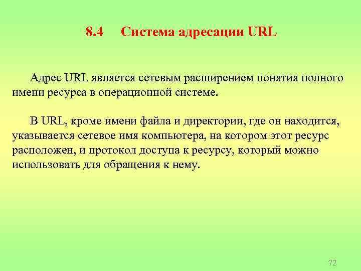 8. 4 Система адресации URL Адрес URL является сетевым расширением понятия полного имени ресурса