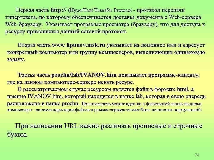 Первая часть http: // (Hyper. Text Transfer Protocol - протокол передачи гипертекста, по которому