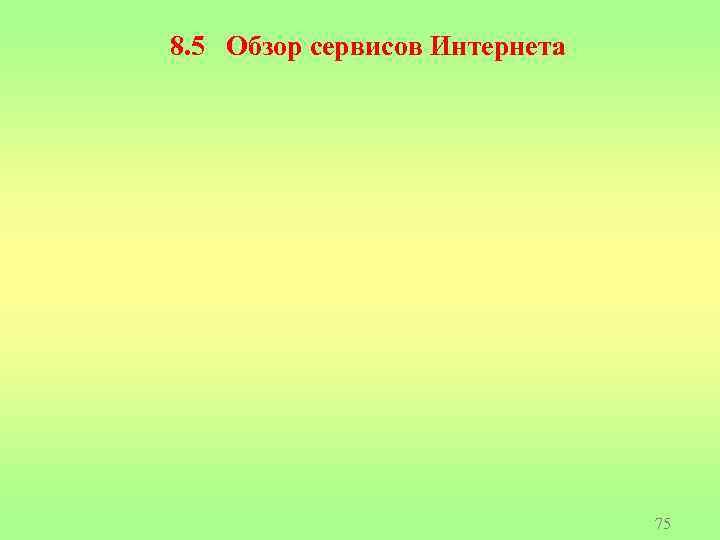 8. 5 Обзор сервисов Интернета 75