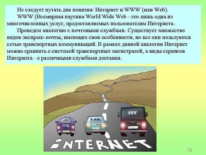Не следует путать два понятия: Интернет и WWW (или Web). WWW (Всемирная паутина World