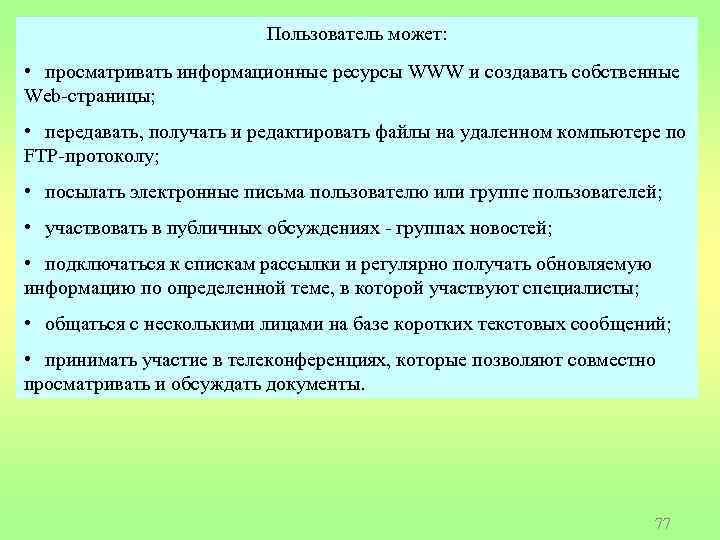 Пользователь может: • просматривать информационные ресурсы WWW и создавать собственные Web-страницы; • передавать, получать