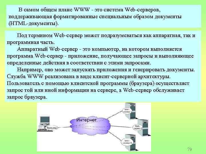 В самом общем плане WWW - это система Web-серверов, поддерживающая форматированные специальным образом документы