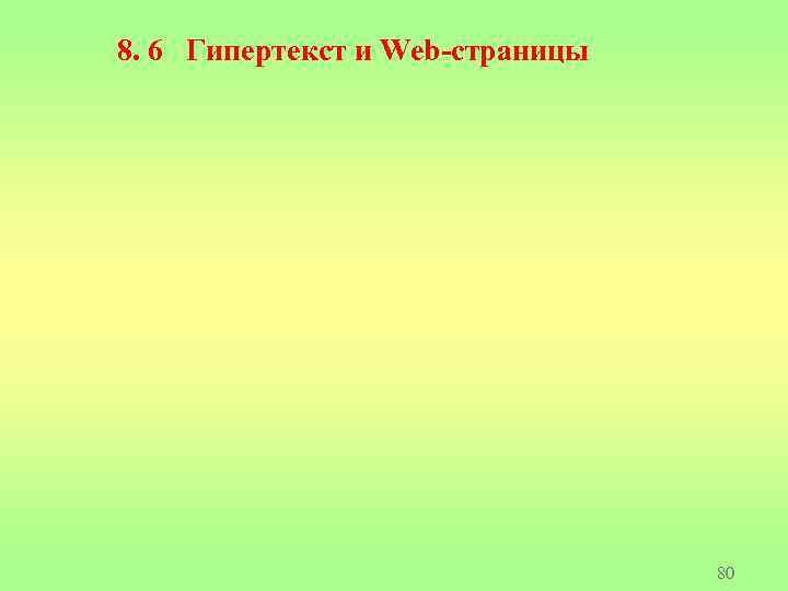 8. 6 Гипертекст и Web-страницы 80
