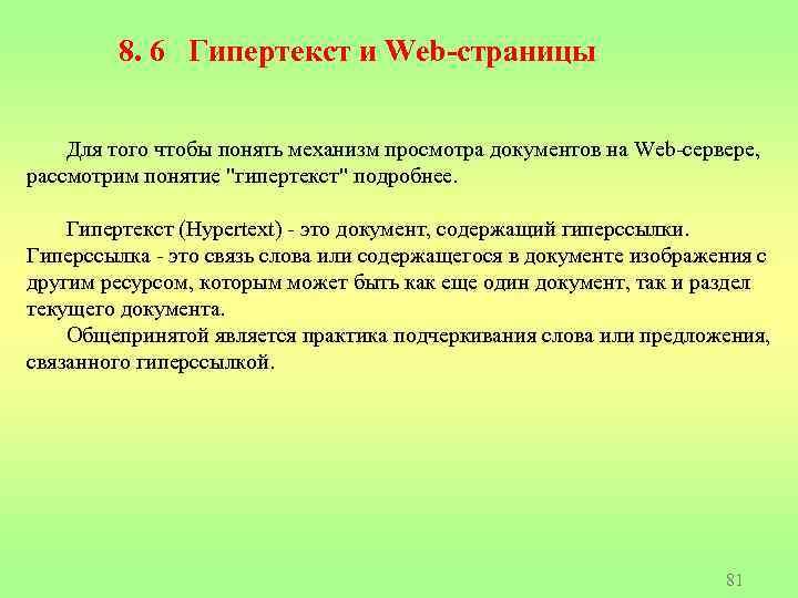 8. 6 Гипертекст и Web-страницы Для того чтобы понять механизм просмотра документов на Web-сервере,