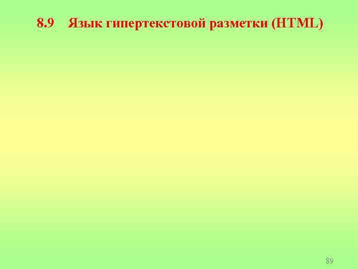 8. 9 Язык гипертекстовой разметки (HTML) 89