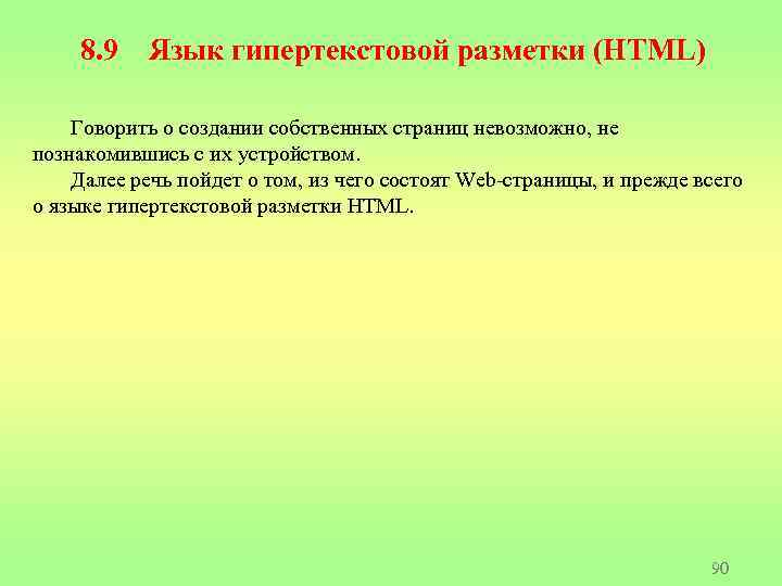 8. 9 Язык гипертекстовой разметки (HTML) Говорить о создании собственных страниц невозможно, не познакомившись