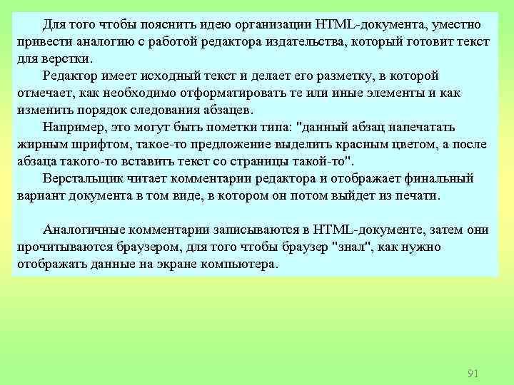 Для того чтобы пояснить идею организации HTML-документа, уместно привести аналогию с работой редактора издательства,