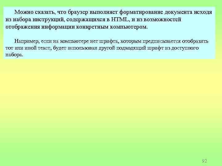 Можно сказать, что браузер выполняет форматирование документа исходя из набора инструкций, содержащихся в HTML,