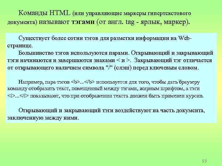 Команды HTML (или управляющие маркеры гипертекстового документа) называют тэгами (от англ. tag - ярлык,