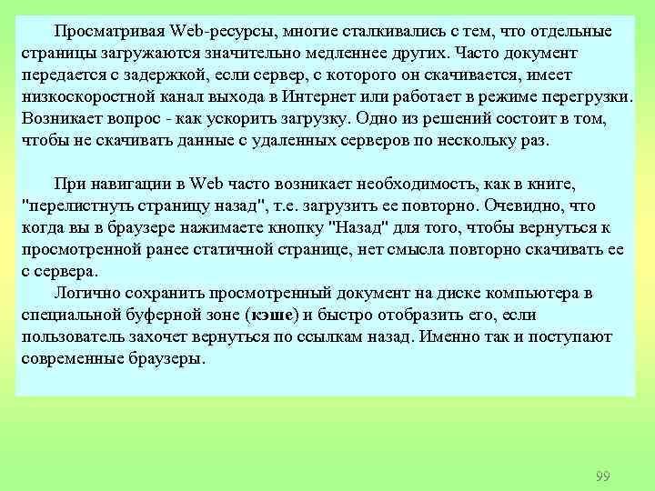Просматривая Web-ресурсы, многие сталкивались с тем, что отдельные страницы загружаются значительно медленнее других. Часто