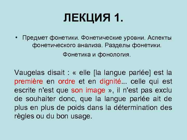 лекция 1 предмет фонетики фонетические уровни аспекты