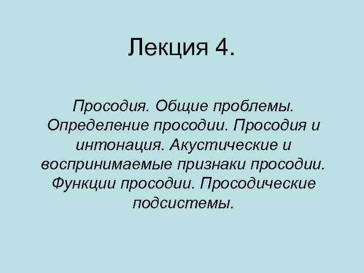 Лекция 4. Просодия. Общие проблемы. Определение просодии. Просодия и интонация. Акустические и воспринимаемые признаки