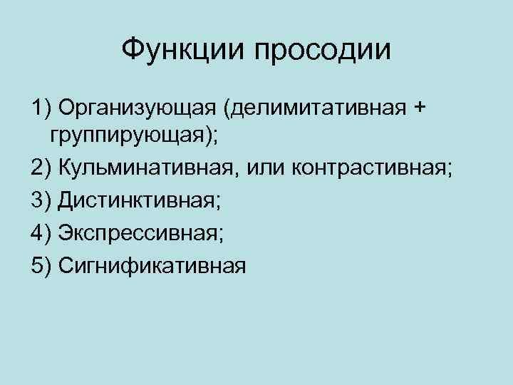 Функции просодии 1) Организующая (делимитативная + группирующая); 2) Кульминативная, или контрастивная; 3) Дистинктивная; 4)