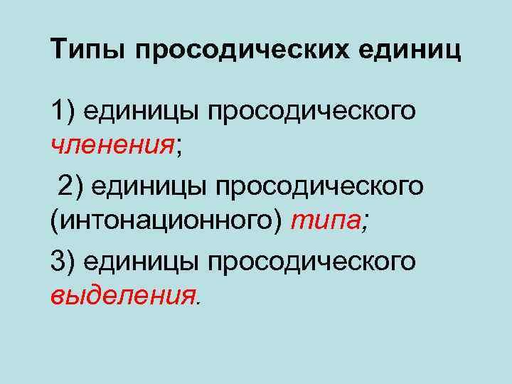 Типы просодических единиц 1) единицы просодического членения; 2) единицы просодического (интонационного) типа; 3) единицы